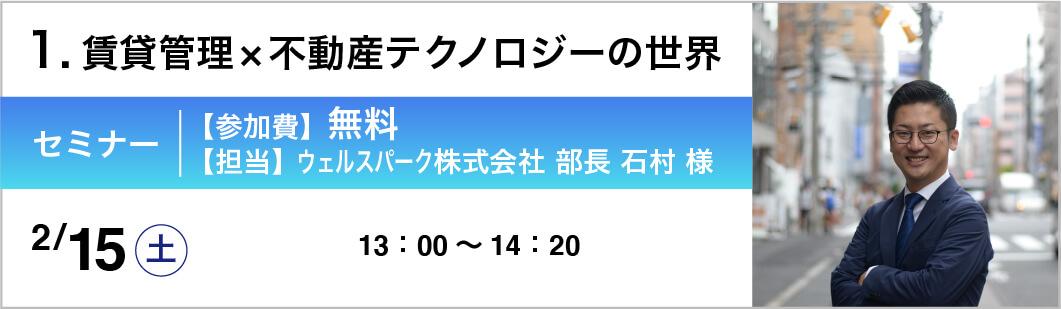 「賃貸管理×不動産テクノロジーの世界」セミナーは2月15日(土)13:00~14:20に開催いたします。