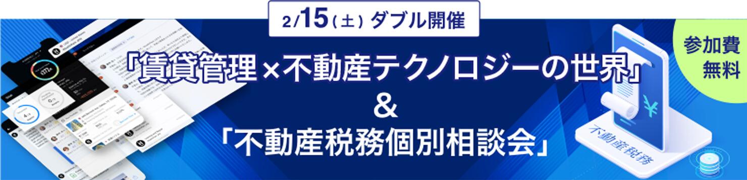 2月15日(土)「賃貸管理×不動産テクノロジーの世界」&「不動産税務個別相談会」をダブル開催いたします。参加費は無料です。